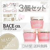 Salone gel サローネ ベースジェル お得な3個セット 爪に優しい 日本製 驚きの密着力 リムーバーでオフも簡単3g
