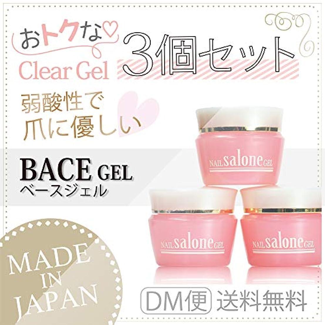 海嶺ピケ引き金Salone gel サローネ ベースジェル お得な3個セット 爪に優しい 日本製 驚きの密着力 リムーバーでオフも簡単3g