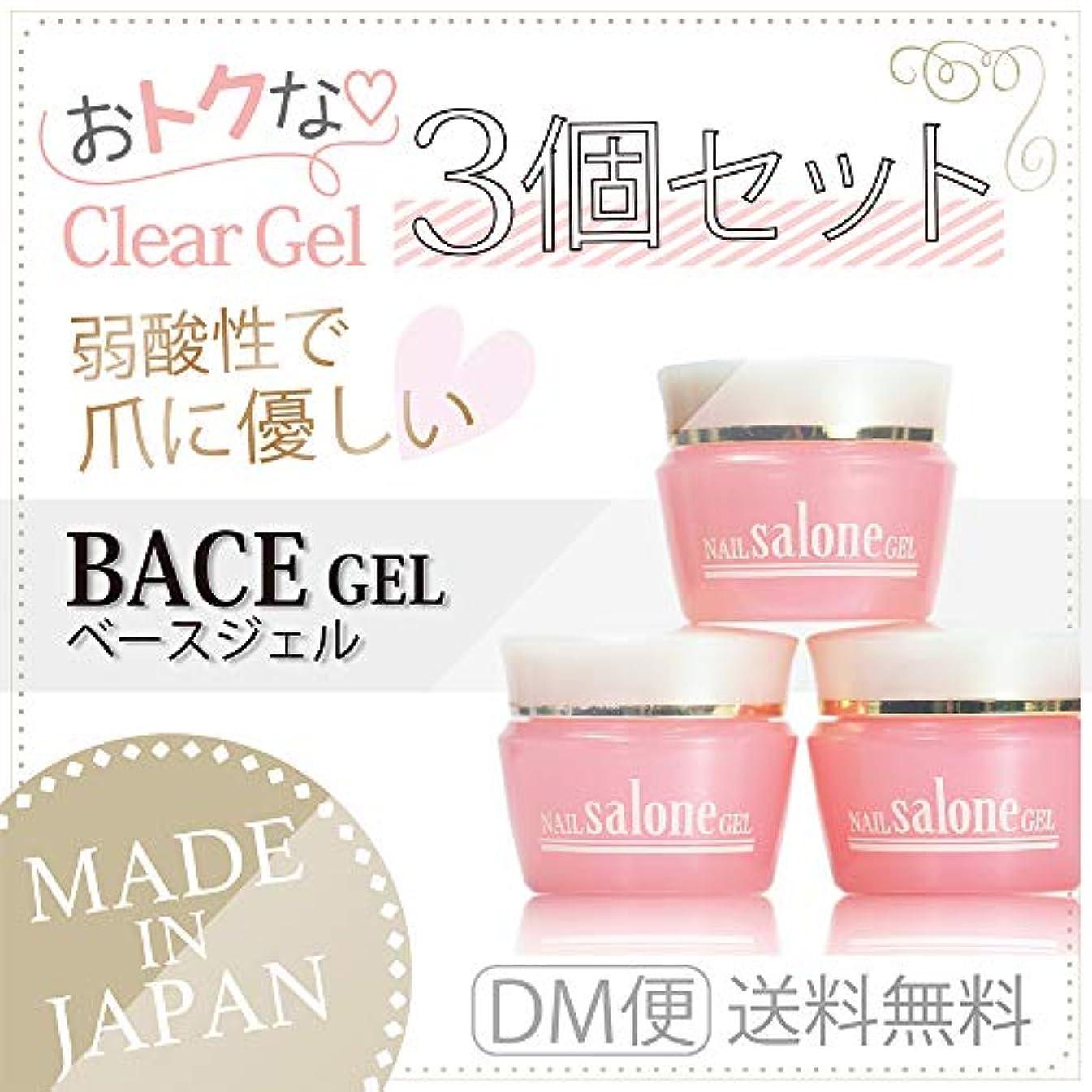 ほんの方向倒産Salone gel サローネ ベースジェル お得な3個セット 爪に優しい 日本製 驚きの密着力 リムーバーでオフも簡単3g
