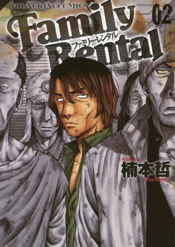 ファミリーレンタル 2巻 (ヤングキングコミックス)