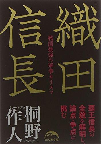 織田信長 戦国最強の軍事カリスマ (新人物文庫)の詳細を見る