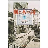 風と木の詩 (第8巻) (白泉社文庫)