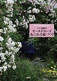 BARAKURA English Garden ケイ 山田のオールドローズあふれる庭づくり 画像