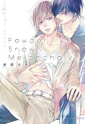 Powder Snow Melancholy (バンブーコミックス Qpaコレクション)の詳細を見る