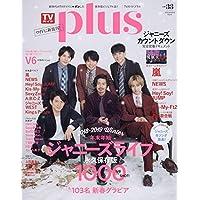 TVガイドPLUS VOL.33 (TVガイドMOOK 9号)