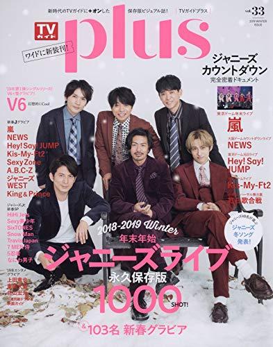 TVガイドPLUS VOL.33 (TVガイドMOOK 9号...