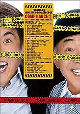 【Amazon.co.jp限定】とんねるずのみなさんのおかげでBOX コンプライアンス 2(ロゴ入りオリジナルTシャツ・コンプライアンス2バージョン付き) [DVD]