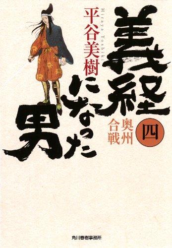 義経になった男(四)奥州合戦 (ハルキ文庫 ひ 7-6 時代小説文庫)