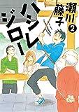ハシレジロー : 2 (アクションコミックス)