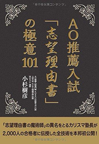 AO推薦入試「志望理由書」の極意101 (YELL books)
