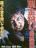 現金狩り 最終出口[レンタル落ち][DVD]