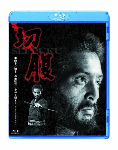 切腹 [Blu-ray]