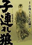 子連れ狼 8―愛蔵版 (キングシリーズ)