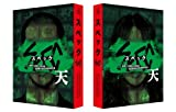 「劇場版 SPEC~天~」警視庁公安部公安第五課 未詳事件特別対...[Blu-ray/ブルーレイ]
