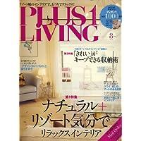PLUS1 LIVING (プラスワン リビング) 2008年 08月号 [雑誌]