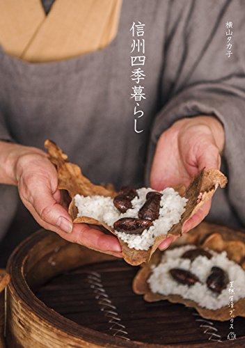 信州四季暮らし (天然生活ブックス)