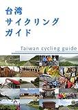 台湾サイクリングガイド