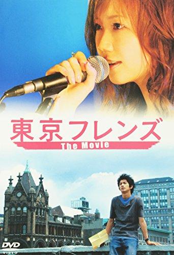 東京フレンズ The Movie スペシャルエディション [DVD]の詳細を見る