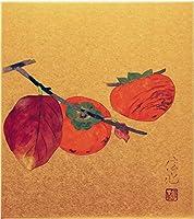梅木信作 『柿』 2 色紙絵