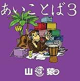 YOLO / 山猿
