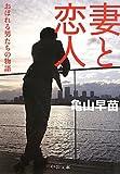 妻と恋人 - おぼれる男たちの物語 (2011-09-22T00:00:00.000)