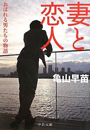 妻と恋人 - おぼれる男たちの物語 (2011-09-22T00:00:00.000)の詳細を見る