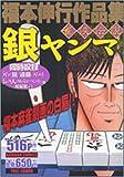 雀侠伝説銀ヤンマ―福本伸行作品集 (バンブー・コミックス)