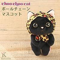 choo choo cat(チューチューキャット) レオパードずきん マスコット