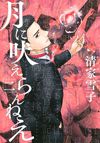 月に吠えらんねえ(2) (アフタヌーンコミックス)の詳細を見る