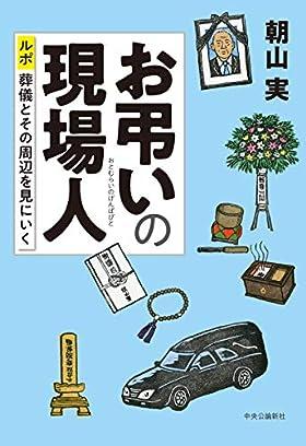お弔いの現場人-ルポ 葬儀とその周辺を見にいく (単行本)