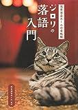 浅草演芸ホールの看板猫ジロリの落語入門