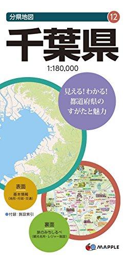 分県地図 千葉県 (地図   マップル)