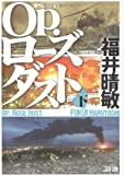 Op.ローズダスト 下 (文春文庫)
