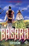 BASARA(25) (フラワーコミックス)