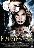 トワイライト・ブラッド [DVD]