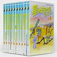 星の王子さま プチ☆プランス 全10巻セット