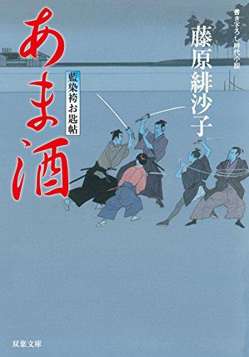 あま酒-藍染袴お匙帖(11) (双葉文庫)
