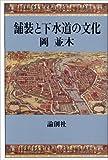 舗装と下水道の文化 (1985年)