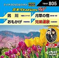 DVDカラオケ 音多StationW 805