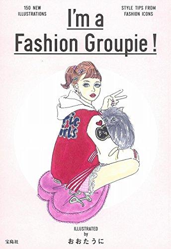 おおたうにイラストブック『I'm a Fashion Groupie!』の詳細を見る