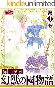 幻獣の國物語 1巻 表紙画像