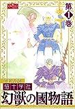 幻獣の國物語 【第1巻】 (クイーンズセレクション)