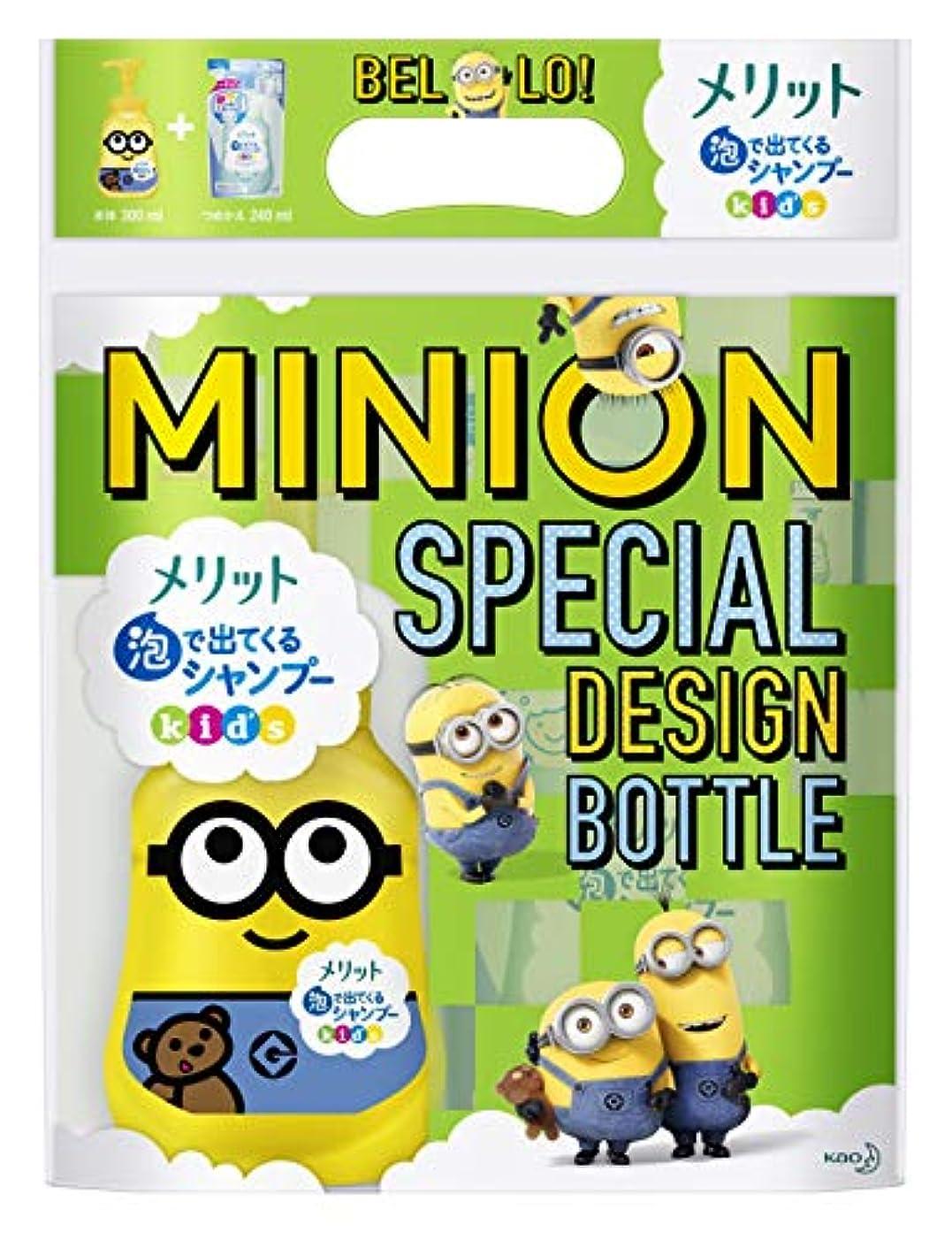 苦たるみ鏡メリット 泡で出てくるシャンプー キッズ ミニオン スペシャルデザインボトル [ Minion Special Design Bottle ] + つめかえ用セット (デザインボトル300ml+つめかえ用240ml)