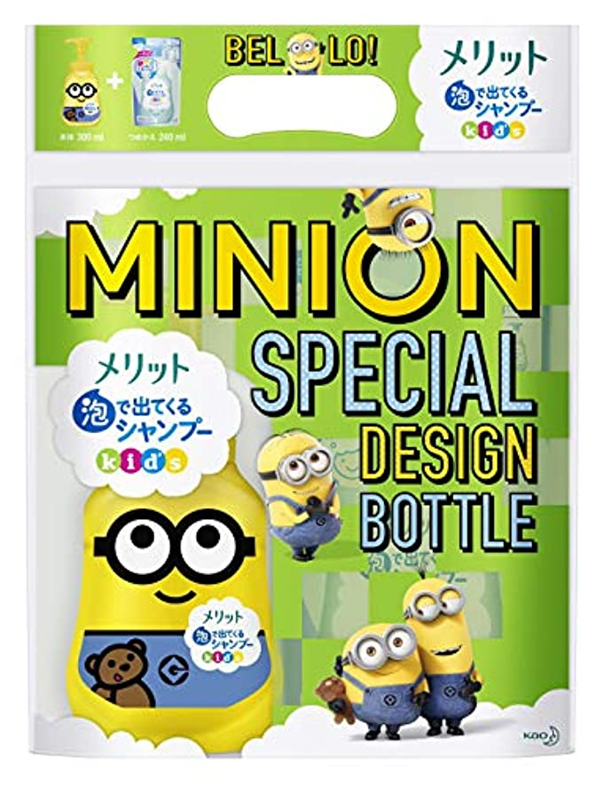 一単に可愛いメリット 泡で出てくるシャンプー キッズ ミニオン スペシャルデザインボトル [ Minion Special Design Bottle ] + つめかえ用セット (デザインボトル300ml+つめかえ用240ml)