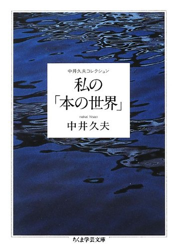 私の「本の世界」―中井久夫コレクション (ちくま学芸文庫)