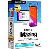 iMazing iOS1台用 パッケージ版 (最新) Win/Mac対応