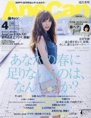 AneCan(アネキャン) 2016年 04 月号 [雑誌]