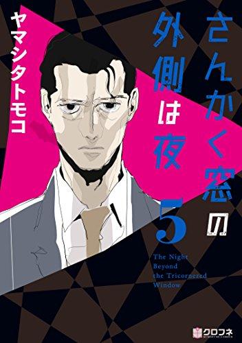 さんかく窓の外側は夜 (5) (クロフネコミックス)