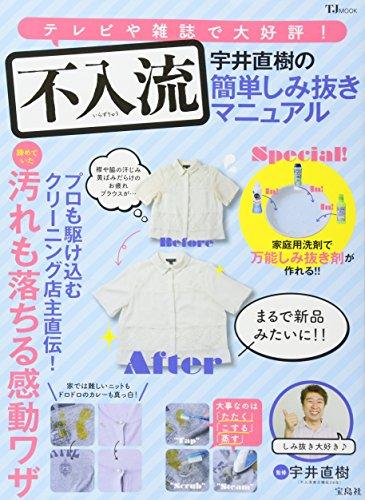 不入流 宇井直樹の簡単しみ抜きマニュアル (TJMOOK)