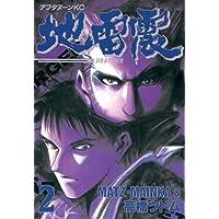 地雷震(2) (アフタヌーンコミックス)